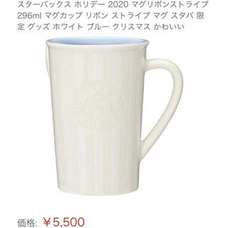 Starbucks Coffee - 美品⭐︎スターバックス マグカップ リボン ストライプ スタバ ホリデー2020