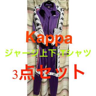 カッパ(Kappa)のKappa 3点セット ジャージセットアップ+Tシャツ 国内入手困難(Tシャツ(半袖/袖なし))