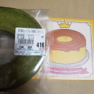 抹茶ホワイト416・プリンバウム正規品 治一郎ヤタローアウトレット