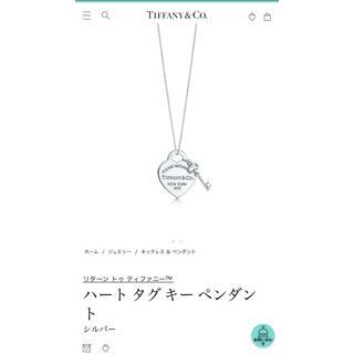 Tiffany & Co. - TIFFANY&Co. リターン トゥ ティファニー ハートタグキーペンダント