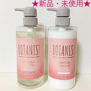 BOTANIST - ★新品★ ボタニスト スプリング ダメージケア シャンプー/トリートメント