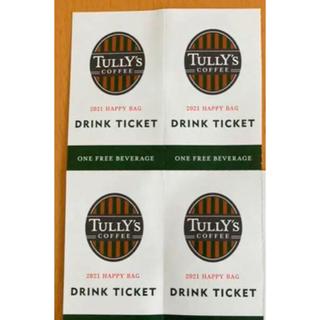 タリーズコーヒー(TULLY'S COFFEE)の【4枚セット】タリーズコーヒーチケット 引換券(フード/ドリンク券)