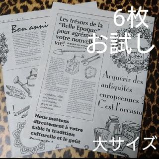 ニュースペーパー 大サイズ 包装紙 6枚  新聞紙 ラッピングペーパー(ラッピング/包装)