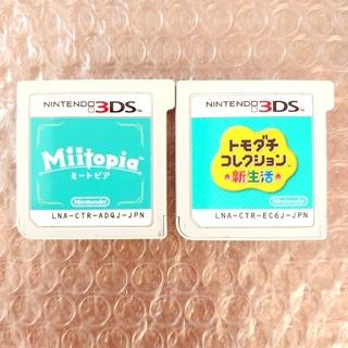 ニンテンドー3DS(ニンテンドー3DS)のニンテンドー【Miitopia・トモダチコレクション新生活】3DSゲームソフト(携帯用ゲームソフト)