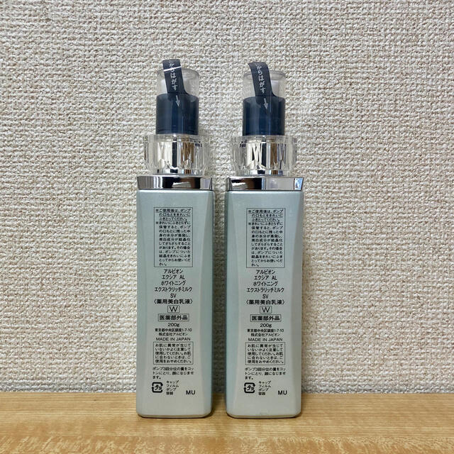 ALBION(アルビオン)の新品 エクシア ホワイトニングエクストラリッチミルク コスメ/美容のスキンケア/基礎化粧品(乳液/ミルク)の商品写真