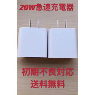 急速充電器 20W 電源アダプター   USB type-c 充電器2個