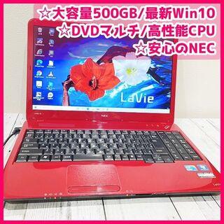 NEC - 【限定品】NEC/希少なラズベリーレッド/500GBでたっぷり保存/スグ使える