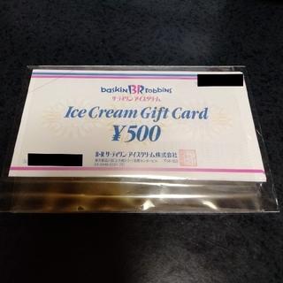 サーティーワン アイスクリーム ギフト券 5000円
