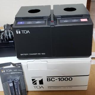 TOA ワイヤレスマイク用充電器 BC-1000