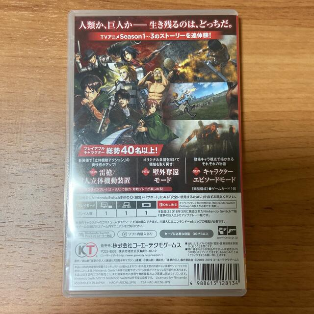 Nintendo Switch(ニンテンドースイッチ)の進撃の巨人2 -Final Battle- Switch エンタメ/ホビーのゲームソフト/ゲーム機本体(家庭用ゲームソフト)の商品写真