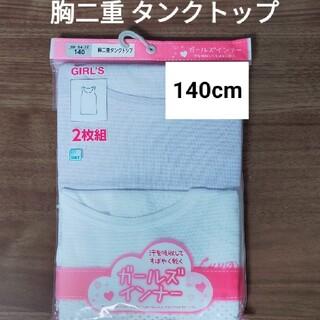 しまむら - 新品140cm☆胸二重 タンクトップ インナー 2枚組