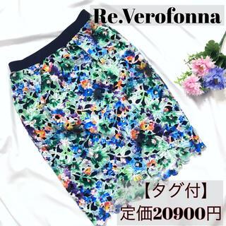 チェスティ(Chesty)の【タグ付】Re.Verofonna ヴェロフォンナ 花柄 総レース スカート(ひざ丈スカート)