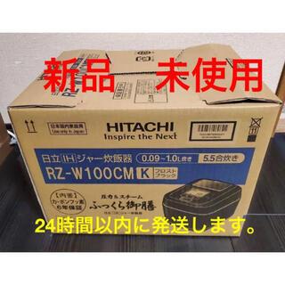日立 - ふっくら御膳 RZ-W100CM(K) 5.5合炊き 炊飯器 圧力IH ジャー