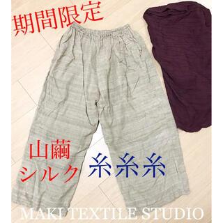 ★期間限定★MAKI TEXTILE STUDIO 糸糸糸 山繭 シルク パンツ