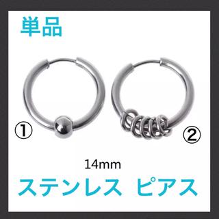 1本 10mm②5連リングタイプ(片耳用)  ステンレス フープピアス