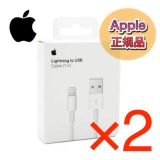 アイフォン 充電器 iPhoneライトニングケーブル 純正 2本 正規品 新品