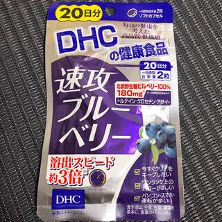 ディーエイチシー(DHC)のDHC速攻ブルーベリー20日分(ビタミン)