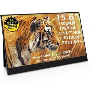 Vissles モバイルモニター 15.6インチ ディスプレイ1080P FHD(ディスプレイ)