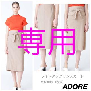 ADORE - 【新品同様】アドーア 定価35200円 ADORE グラグランスカート 36