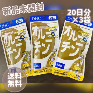 ディーエイチシー(DHC)の【3袋セット】DHC オルニチン 20日分(100粒)(その他)