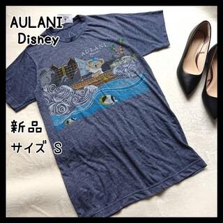 Disney - 新品 ハワイ限定 AULANI Disney ダッフィー Tシャツ 半袖 夏服