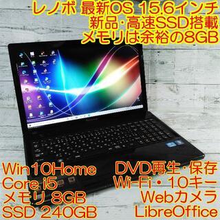 レノボ(Lenovo)のレノボG580 ノートパソコン i5 新品高速SSD 8GB DVD カメラ (ノートPC)