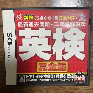 最新過去問題・二次試験対策 英検 完全版 DS(携帯用ゲームソフト)