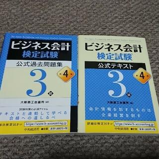 ビジネス会計検定試験公式テキスト3級 第4版  公式過去問題集 第4版(資格/検定)