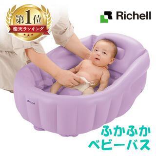 リッチェル(Richell)の28日まで リッチェル ふかふかベビーバス パープル(その他)