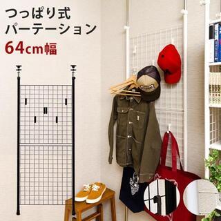 つっぱり式パーテーション 64cm幅 ホワイト(棚/ラック/タンス)