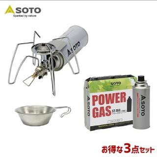 シンフジパートナー(新富士バーナー)の3点セット SOTO ST-310 シングルバーナー シェラカップ  CB缶 (ストーブ/コンロ)