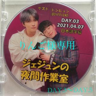 ジェイワイジェイ(JYJ)のジェジュン『ジェジュンの夜間作業室~DAY.3』DVD 21.04.07(K-POP/アジア)