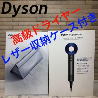 Dyson - HD01 【訳あり格安】高級ドライヤー Dyson ダイソン 長谷川京子 速乾