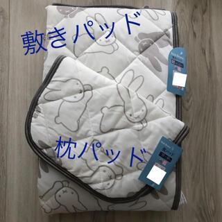 シマムラ(しまむら)のミッフィー 冷感枕パッド 冷感敷きパッド セット(シーツ/カバー)