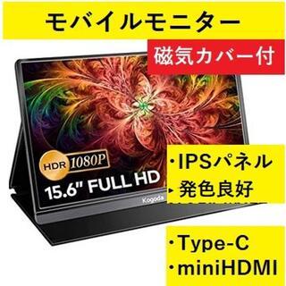★15.6インチ★ 超高画質 モバイルモニター スタンドカバー付 PSE認証 ※(ディスプレイ)