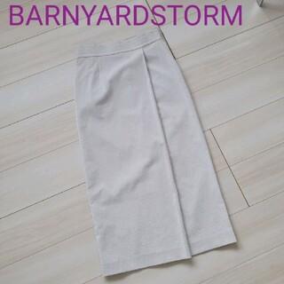 バンヤードストーム(BARNYARDSTORM)のバンヤードストーム スカート BARNYARDSTORM スカート リネン混(ロングスカート)