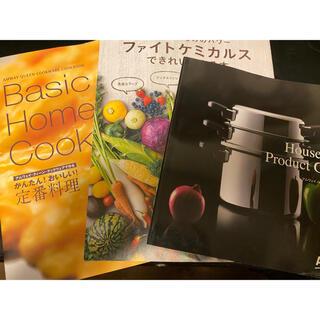 アムウェイ(Amway)のアムウェイ cookbook(料理/グルメ)