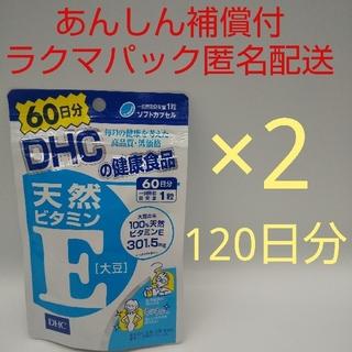 ディーエイチシー(DHC)の【ラクマパック匿名配送】DHC 天然ビタミンE(大豆) 60日分2袋(ビタミン)