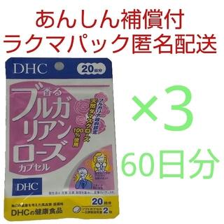 ディーエイチシー(DHC)の【ラクマパック匿名配送】DHC 香るブルガリアンローズ 20日分3袋(その他)