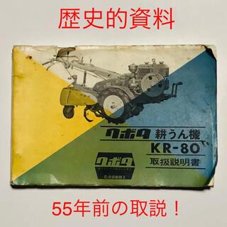 クボタ耕うん機 KR-80  取扱説明書(その他)