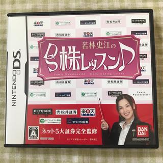 ニンテンドーDS(ニンテンドーDS)の若林史江のDS株レッスン 任天堂(携帯用ゲームソフト)