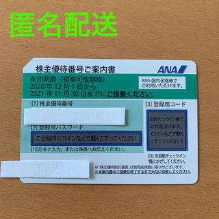 エーエヌエー(ゼンニッポンクウユ)(ANA(全日本空輸))のANA 株主優待券 1枚 有効期間2021年11月30日迄(搭乗可能期間)(その他)