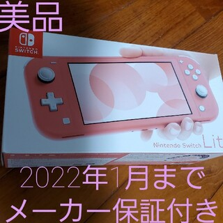 Nintendo Switch - Nintendo Switch ライト コーラル
