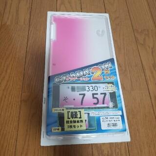 ナンバーカバー ピンク グラデーション 2枚セット