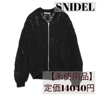 snidel - 【完売商品・未使用品】スナイデル SNIDEL クロシェブルゾン 鍵編み カギ編