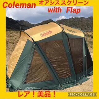 Coleman - 【美品】coleman コールマン オアシススクリーン withフラップ