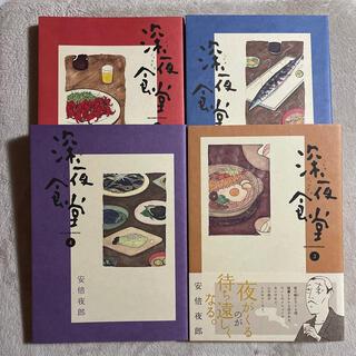 ショウガクカン(小学館)の安倍夜郎「深夜食堂」1〜4(青年漫画)