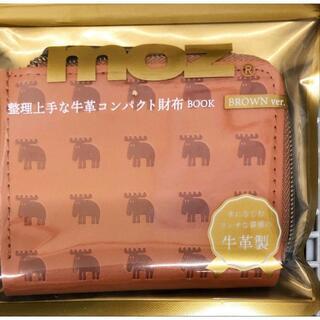 タカラジマシャ(宝島社)の新品 moz 整理上手な牛革コンパクト財布BOOK BROWN ver.(財布)