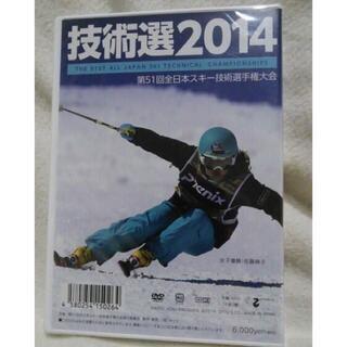 【新品スキーDVD】「技術選2014」OFFICIAL DVD(その他)