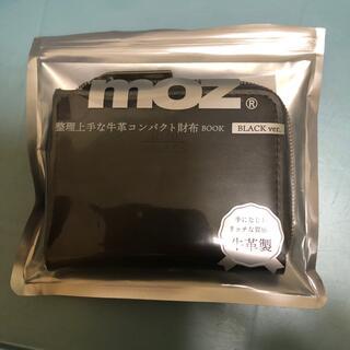 タカラジマシャ(宝島社)のmoz整理上手な牛革コンパクト財布 ブラック(財布)